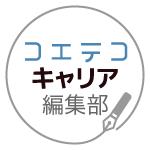 コエテコキャリア編集部